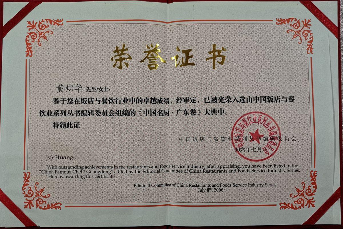 2006年華哥光榮入選《中國名廚-廣東卷》大典_副本