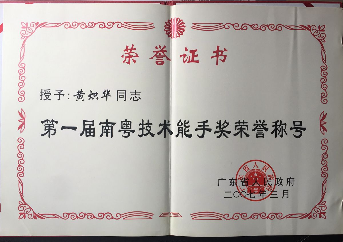2007被評為第一屆南粵技術能手_副本