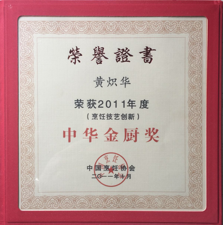 2011年榮獲中華金廚_副本