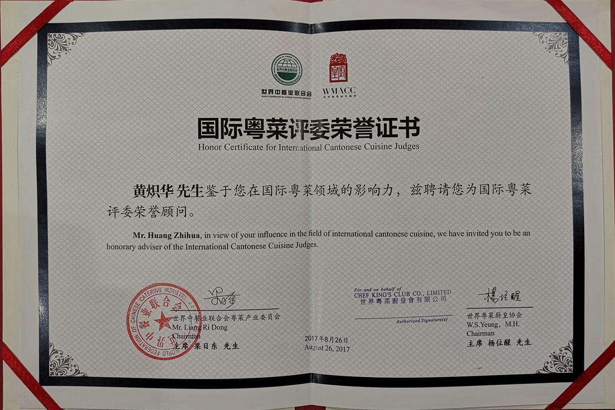 2017華哥受聘為國際粵菜專家評委_副本