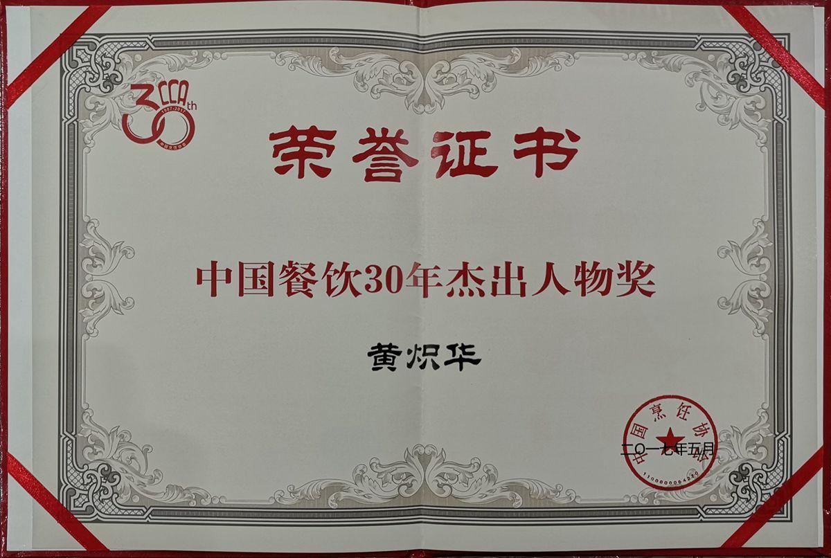 """2017年華哥獲得""""中國餐飲30年杰出人物獎""""_副本"""