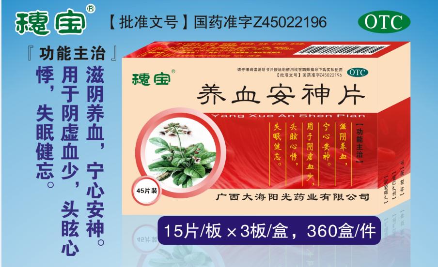 -穗寶養血安神片15片×3板