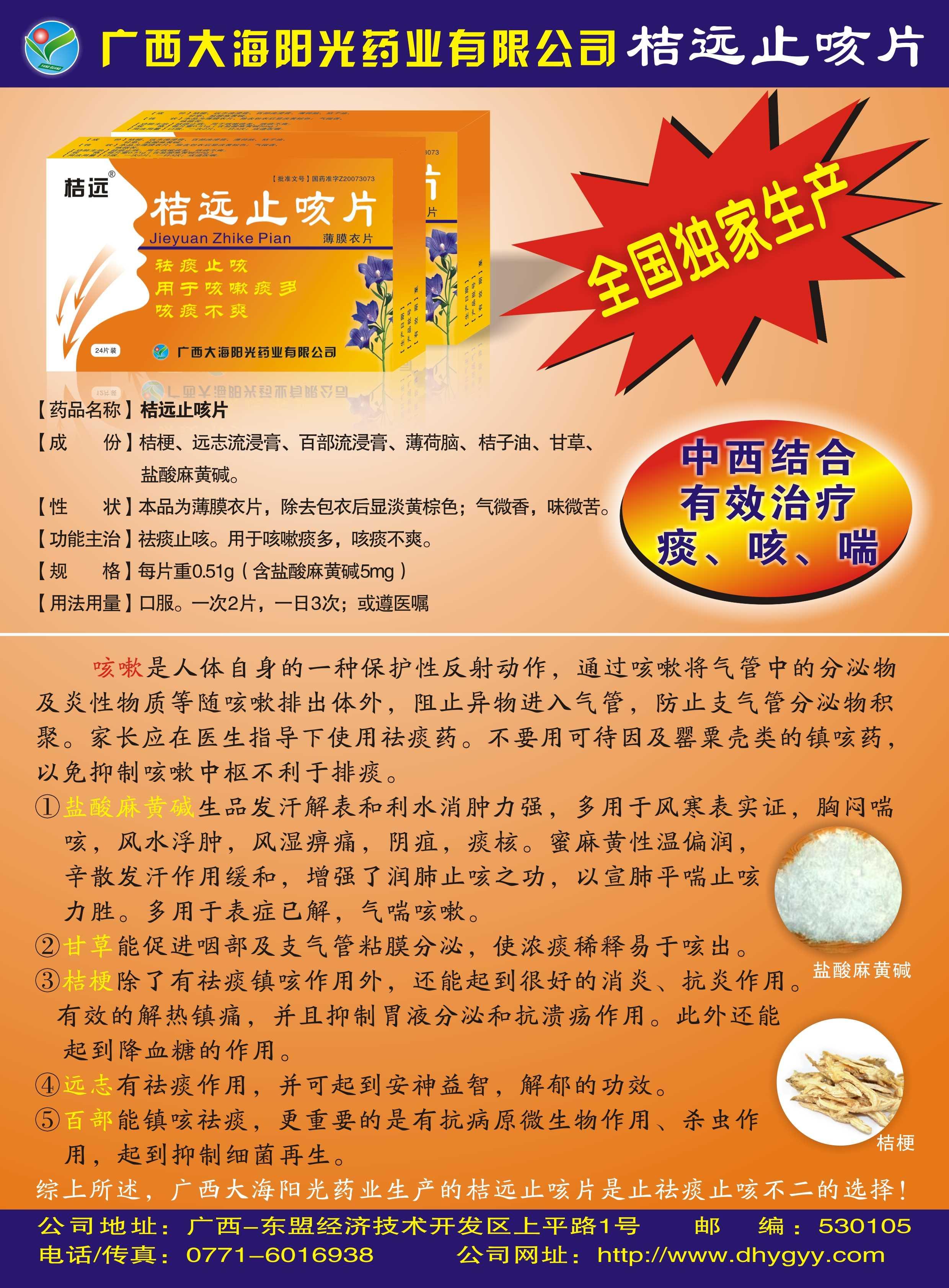 桔遠止咳片12片×2板薄膜衣片彩頁2