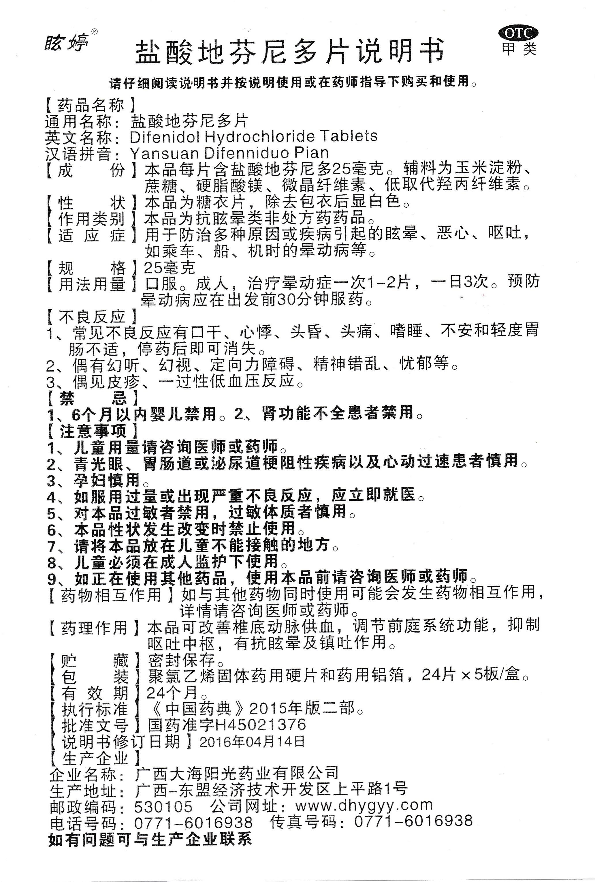 地花尼120片說明書