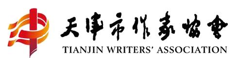 天津市作家協會