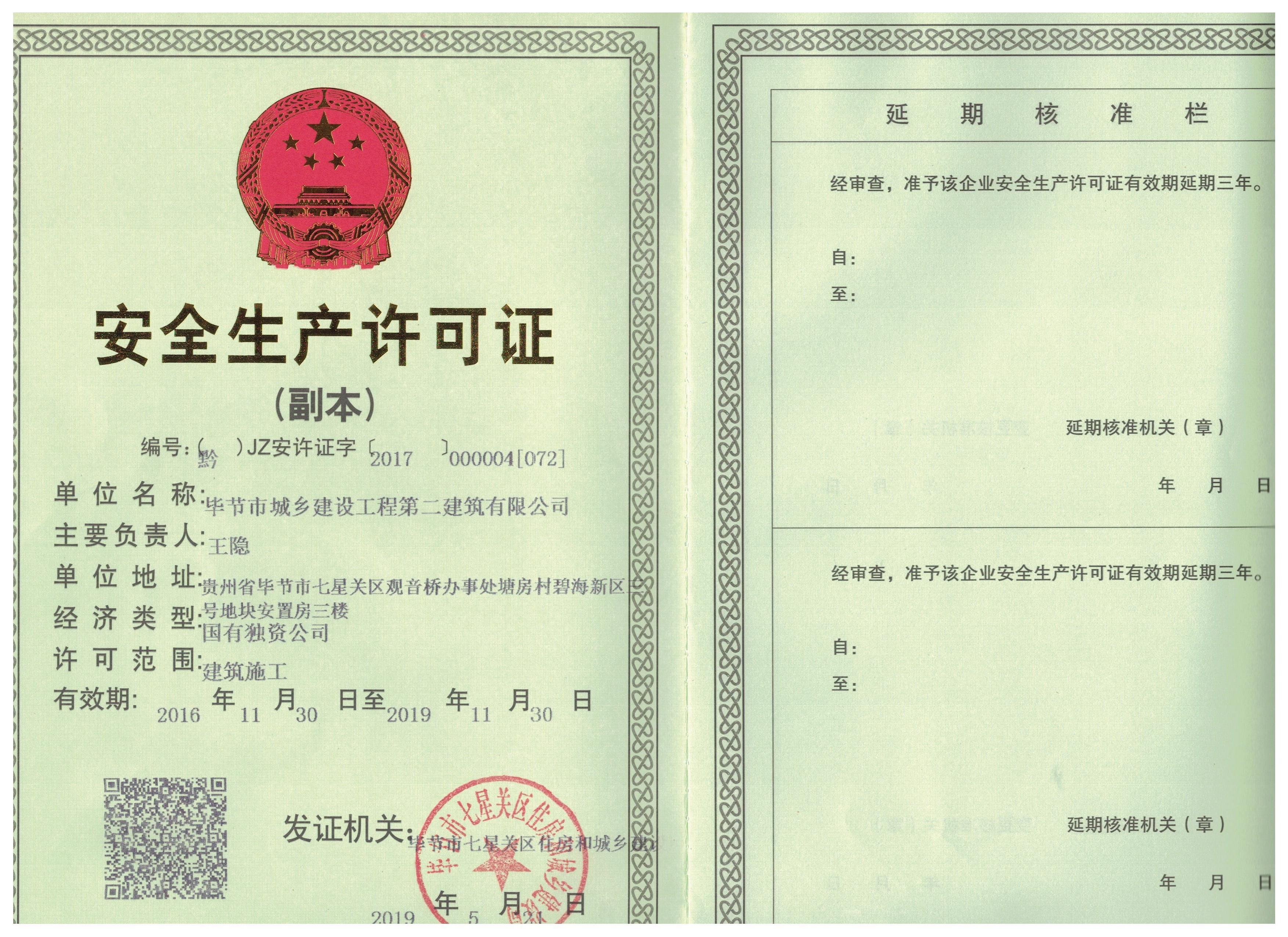 安全生產許可證001