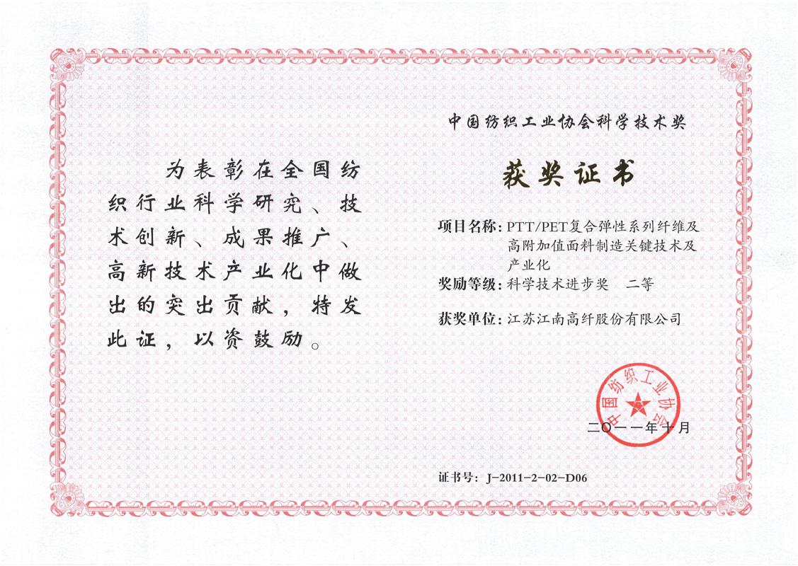 中国纺织工业协会科学技术奖