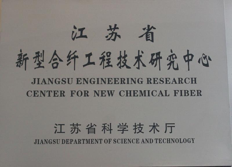 江苏省新型合纤工程技术研究中心