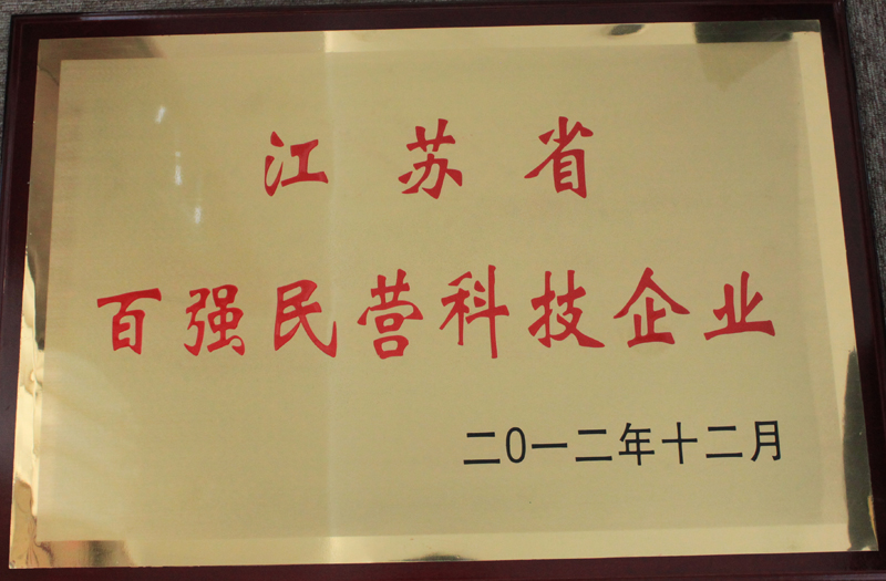 江苏省百强民营科技企业2012