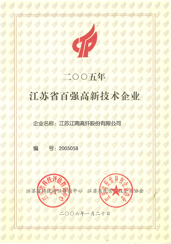 江苏省百强高新技术企业