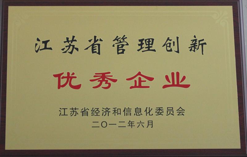江苏省管理创新优秀企业2012
