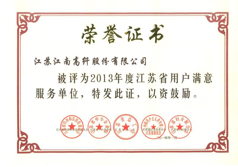 用户满意荣誉证书2014