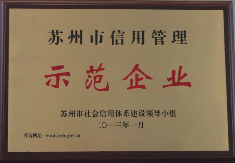 苏州市信用管理示范企业2013