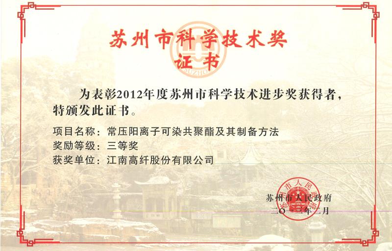 苏州市科学技术奖证书-高纤