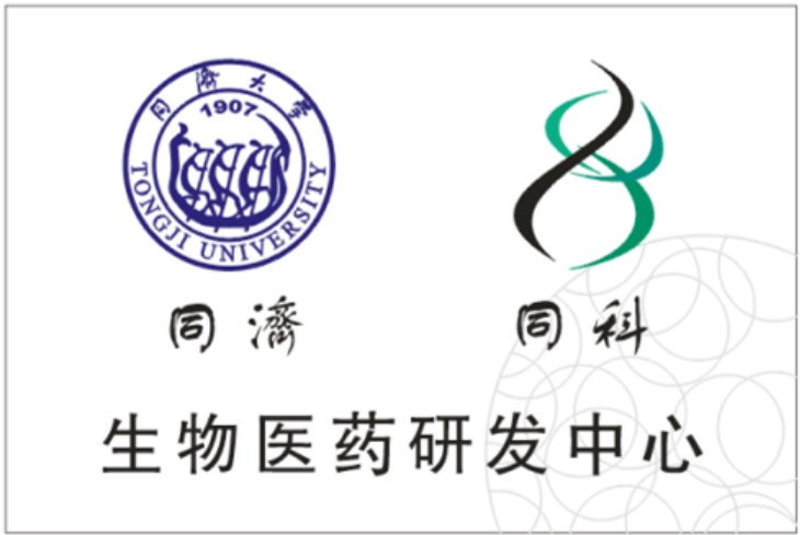 同濟大學生物醫藥研發中心