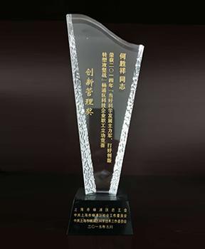 创新管理奖