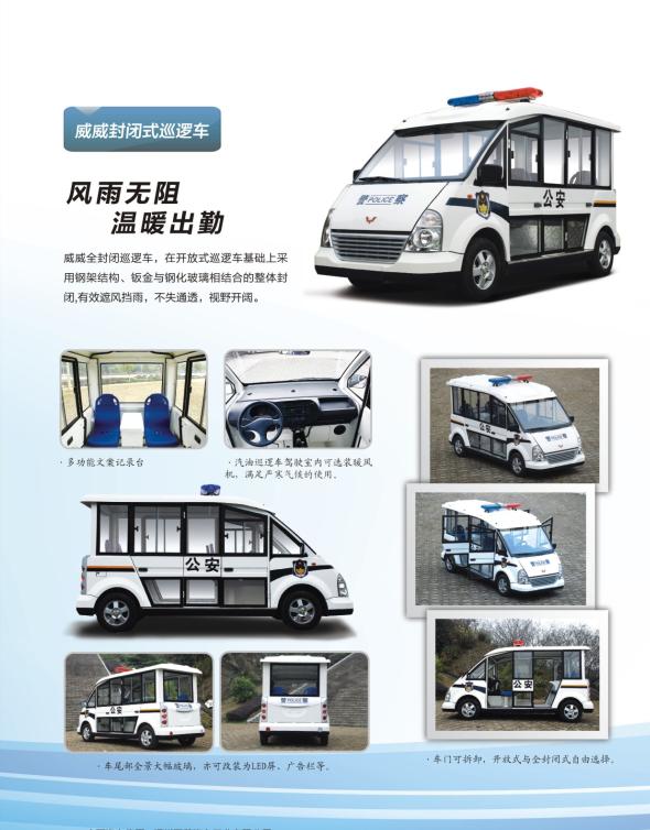 威威系列巡逻车03
