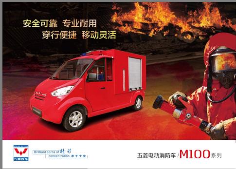 M100系列消防车01