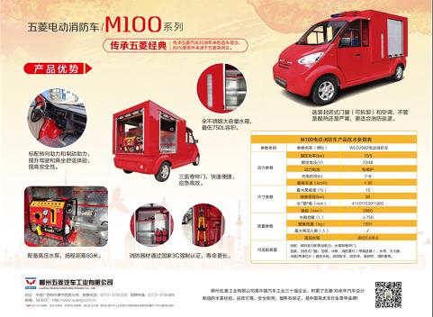 M100系列消防车02