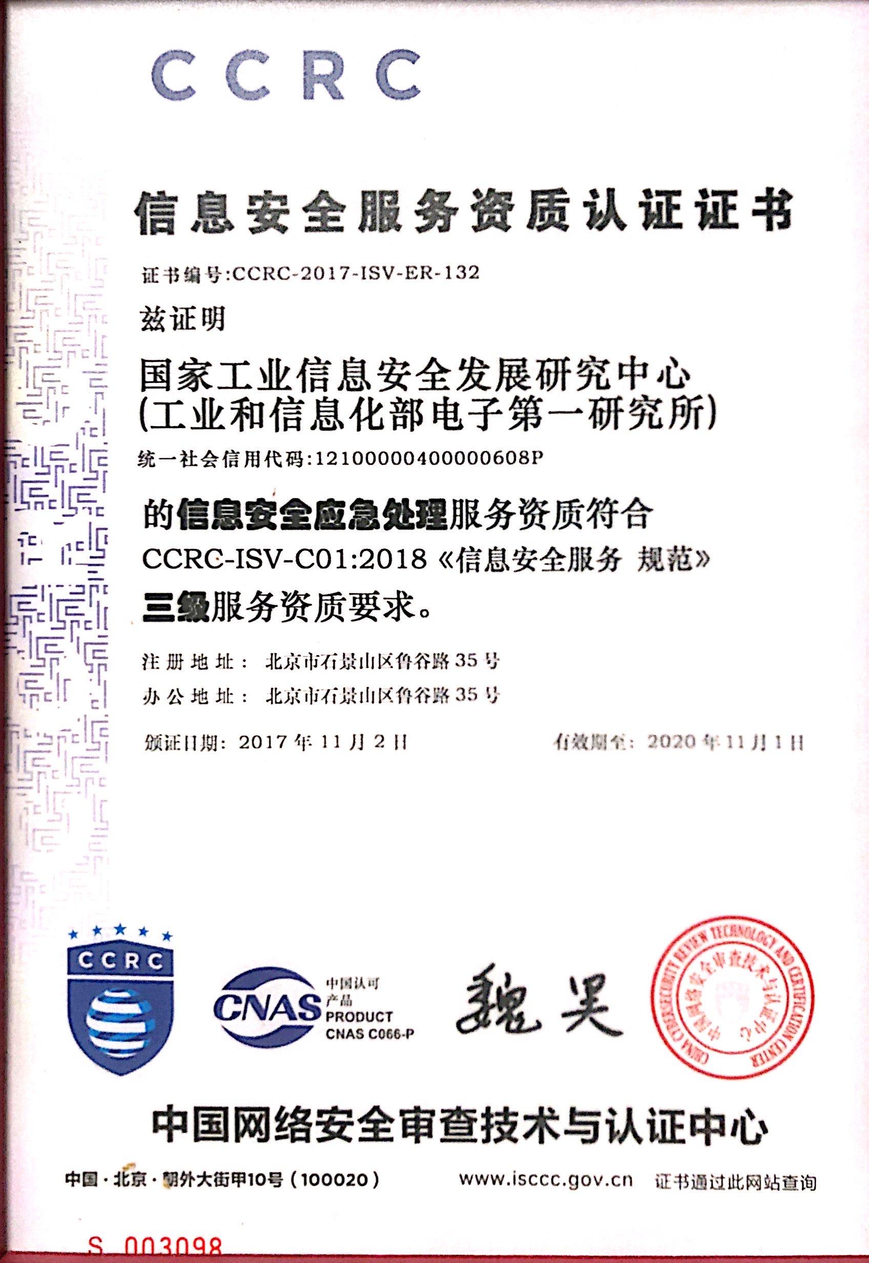 安全应急处理服务资质证书