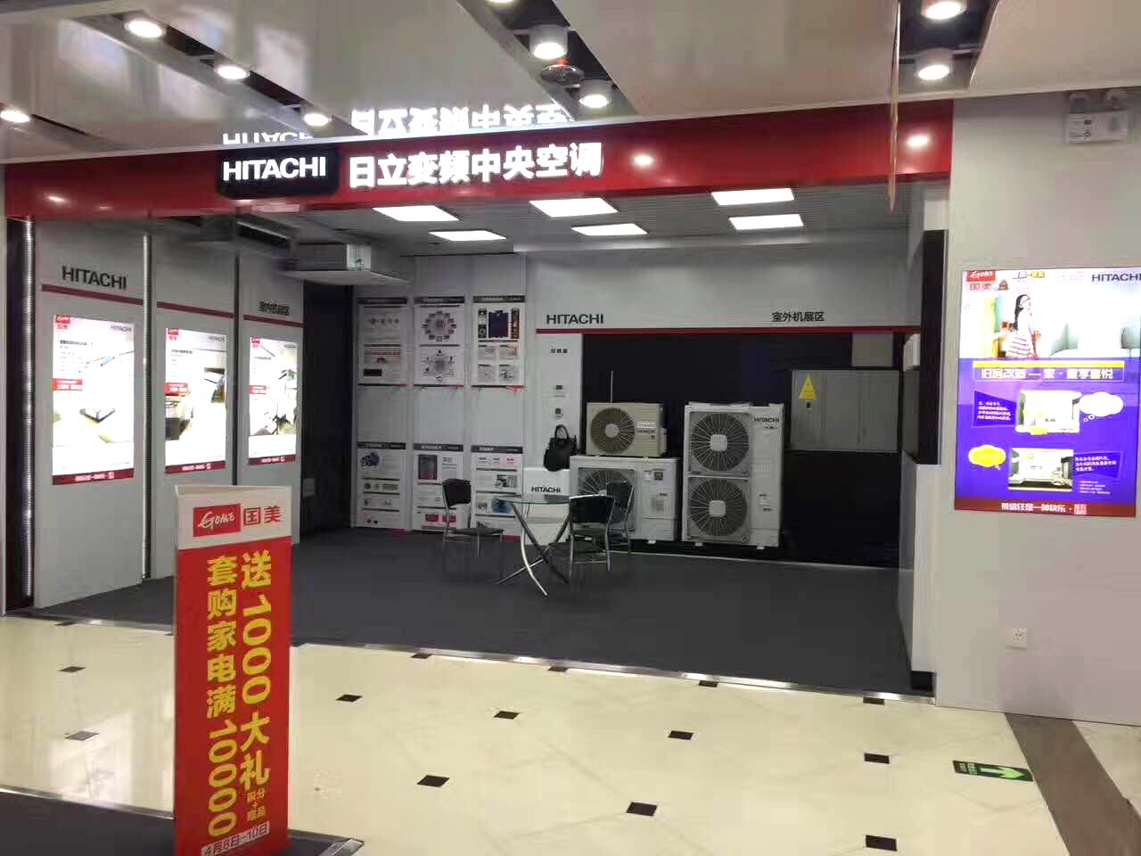 國美-芳村店