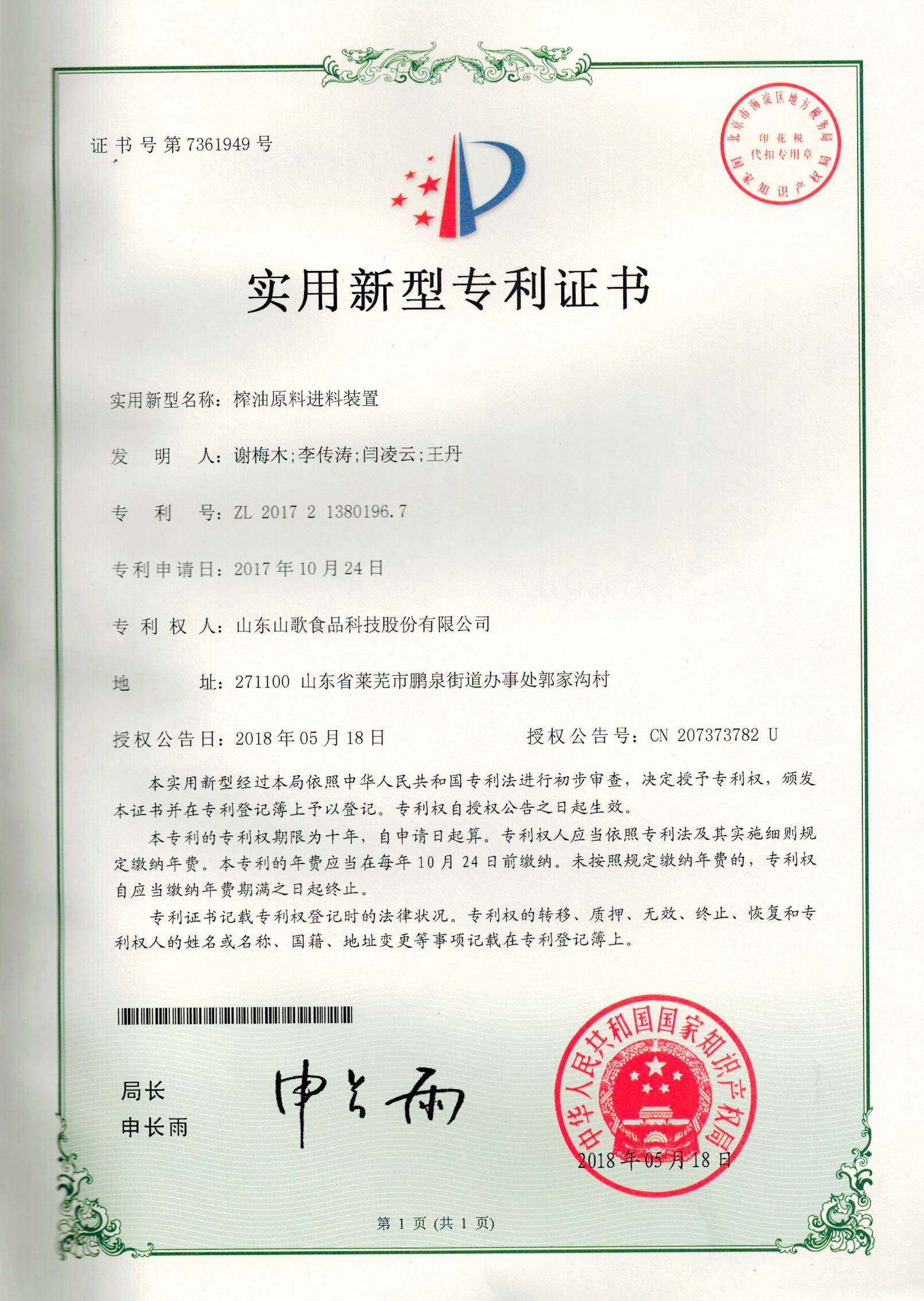 2018年5月18日获专利榨油原料进料装置