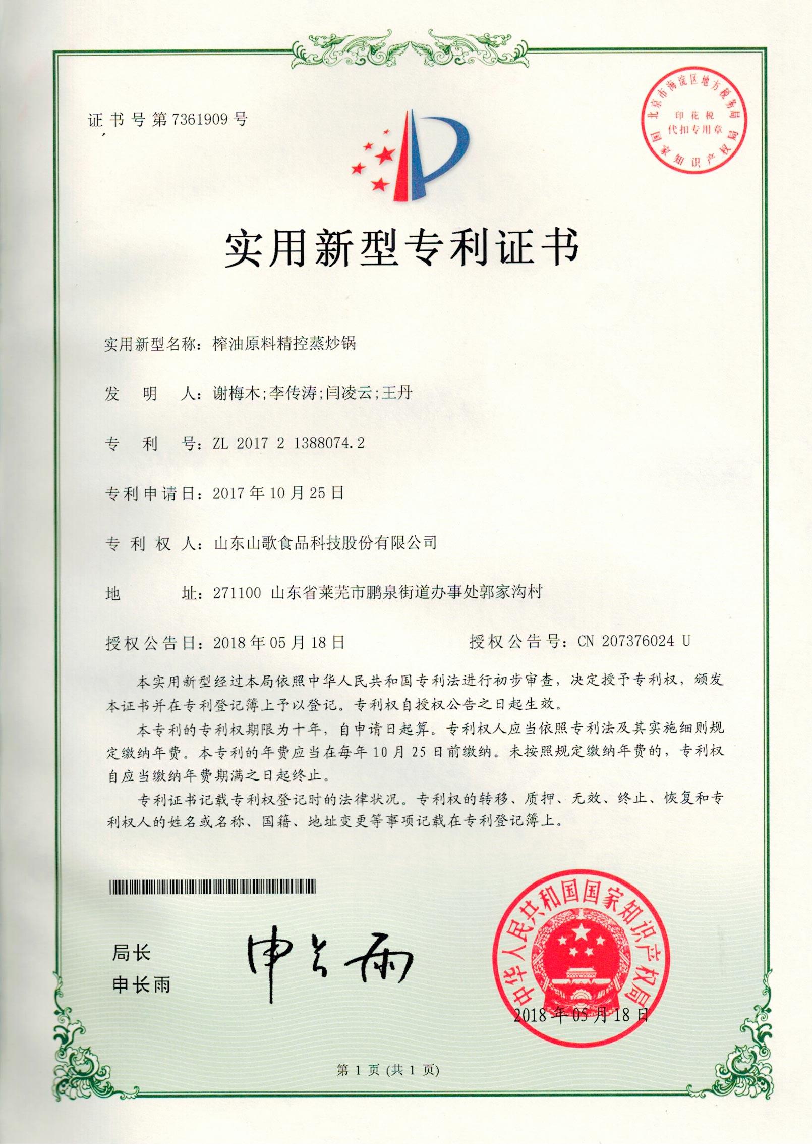 2018年5月18日获专利榨油原料精控蒸炒锅