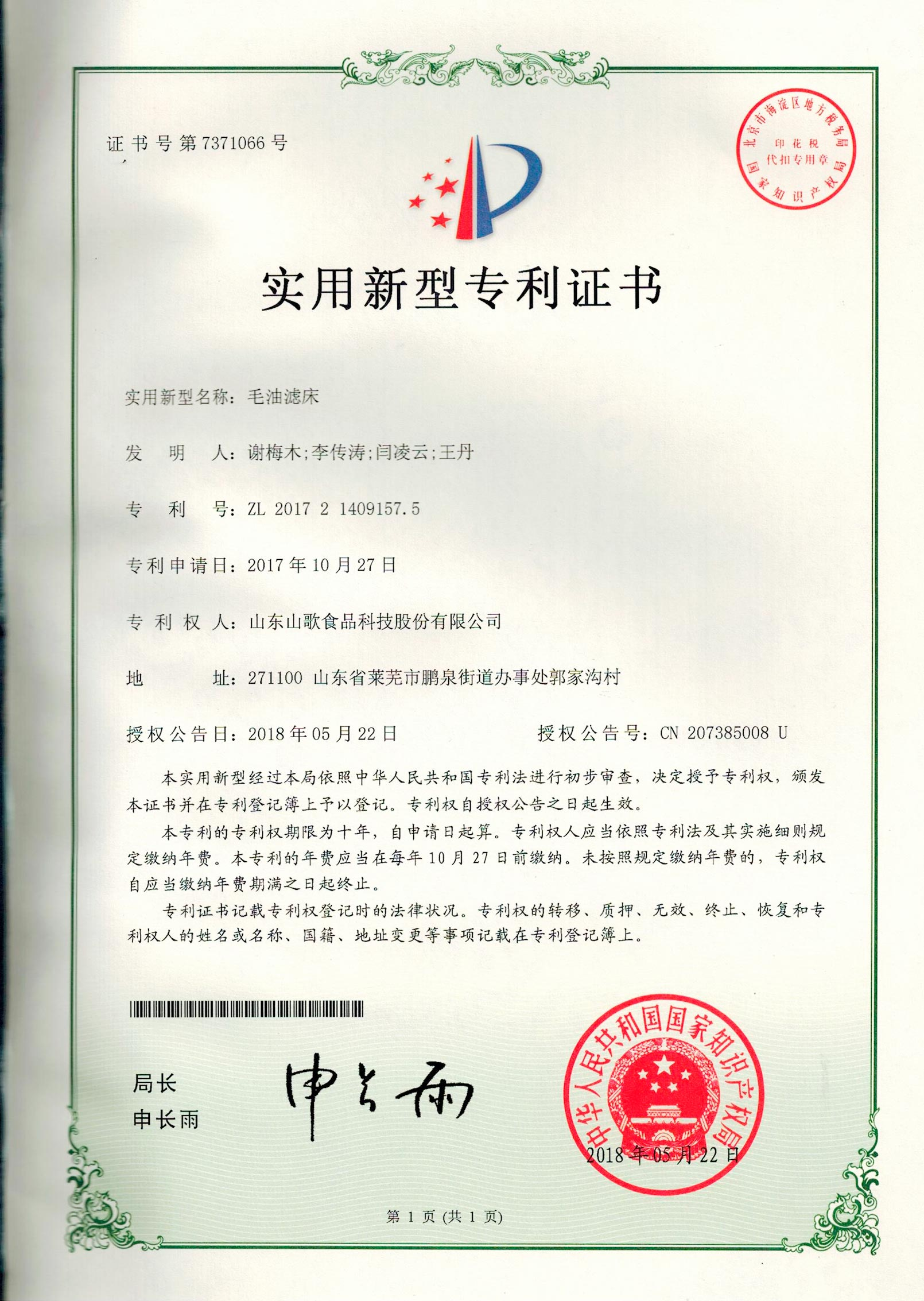 2018年5月22日获专利毛油滤床