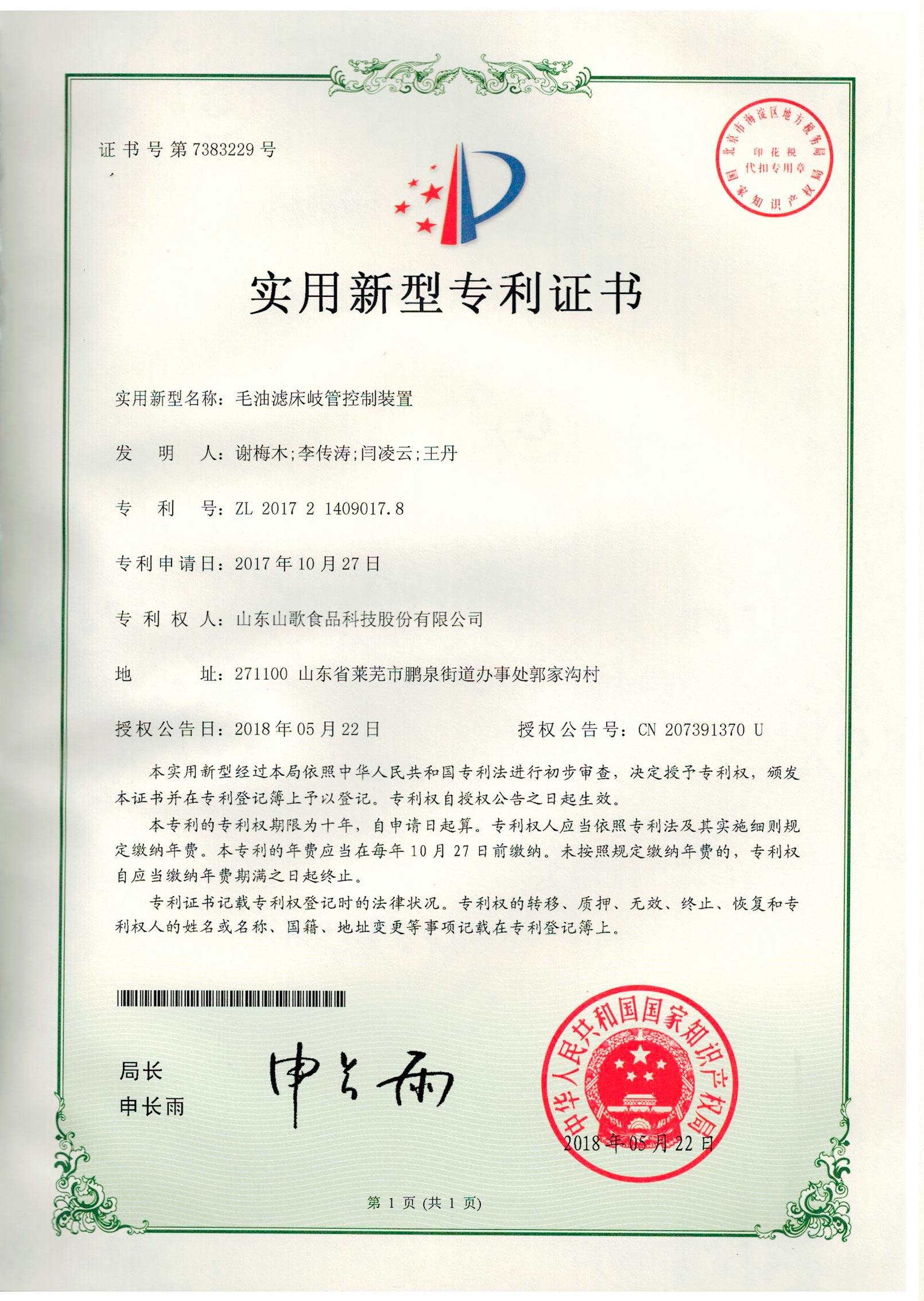 2018年5月22日获专利毛油岐管滤床控制装置