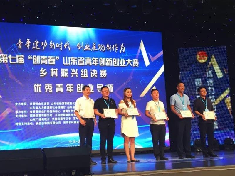 2018年9月7日山歌公司董事長謝梅木被評為山東省優秀青年創業導師