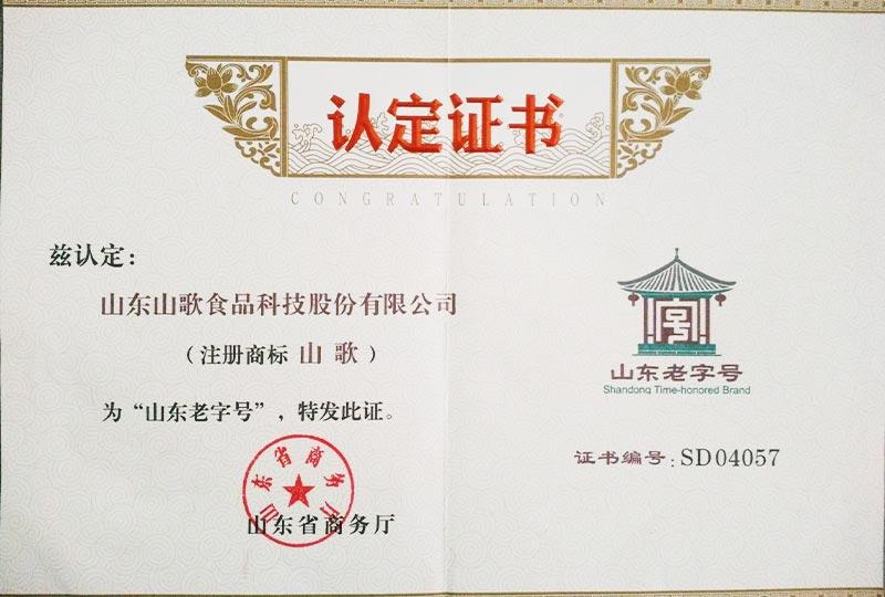 2017年9月被認定為山東老字號