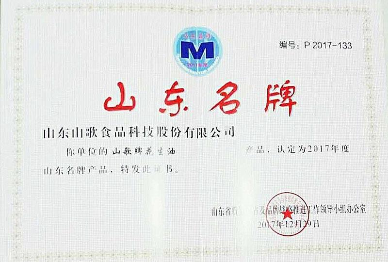 2017年12月29日被評為2017年度山東名牌