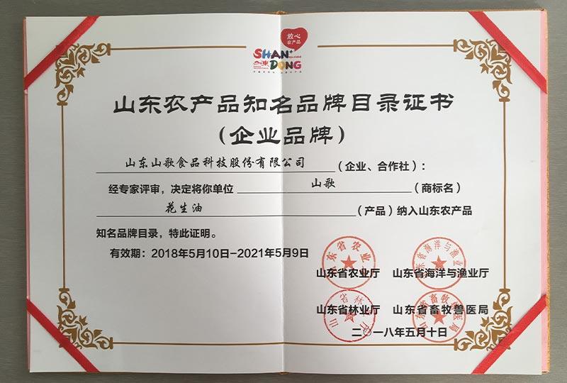 2018年5月10日被認定為山東農產品知名品牌