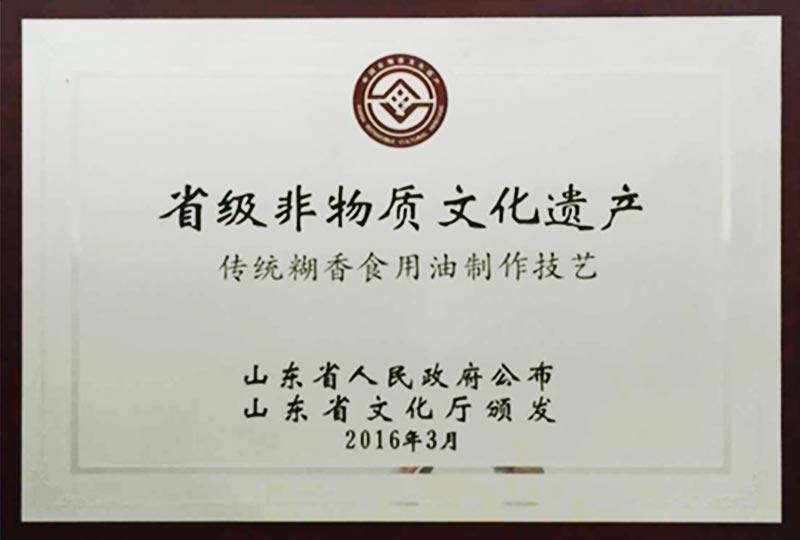 2016年3月传统糊香食用油制作技艺被认定为省级非物质文化遗产