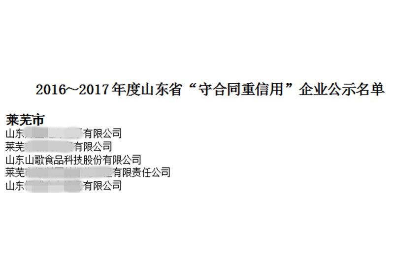 """2018年8月6日被认定为2016~2017年度万博maxbet官网是多少省""""守合同重信用""""企业"""