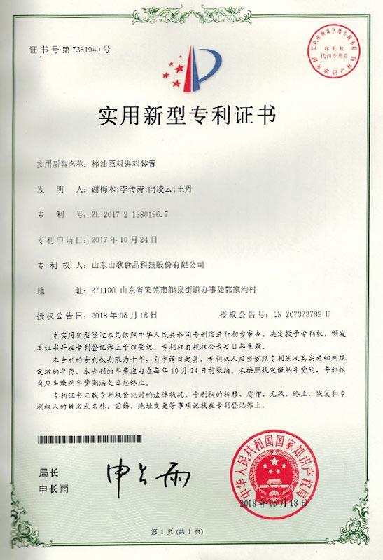 2018年5月18日獲專利榨油原料進料裝置