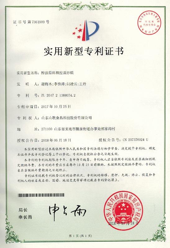 2018年5月18日獲專利榨油原料精控蒸炒鍋