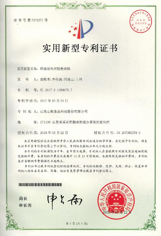 2018年5月22日获专利榨油原料对轮粉碎机