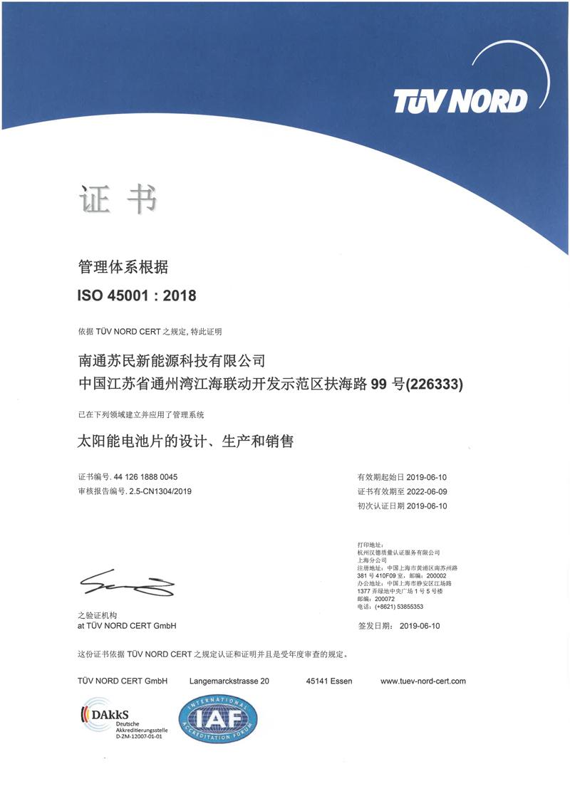 ISO45001-2018認證證書