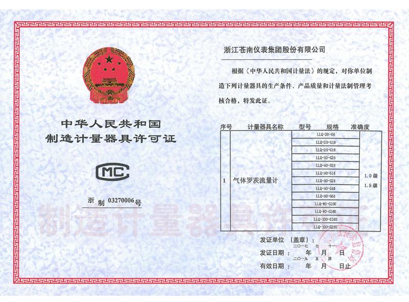 氣體羅茨流量計生產許可證
