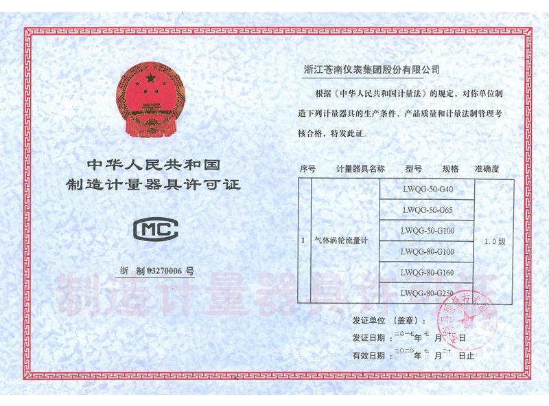 氣體渦輪流量計生產許可證