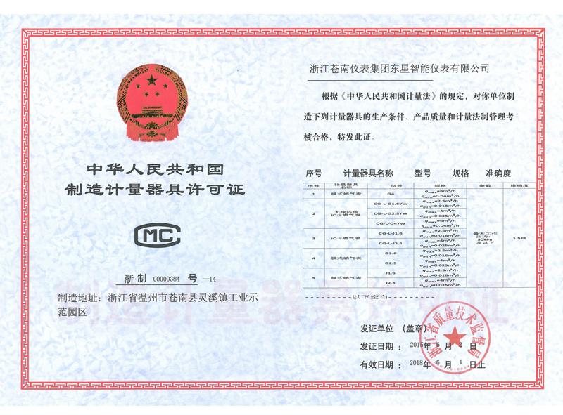 燃氣表生產許可證