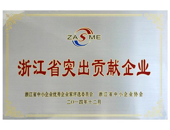 2014浙江省突出贡献企业