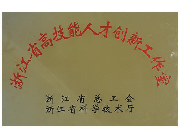 浙江省高技能人才创新工作室