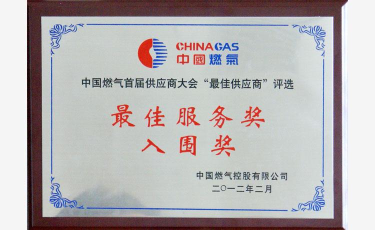 2012年中燃最佳服務獎