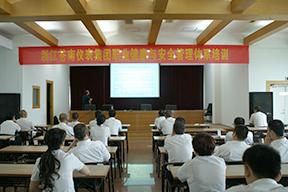 职业健康与安全管理体系培训