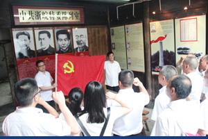 党委开化红色之旅