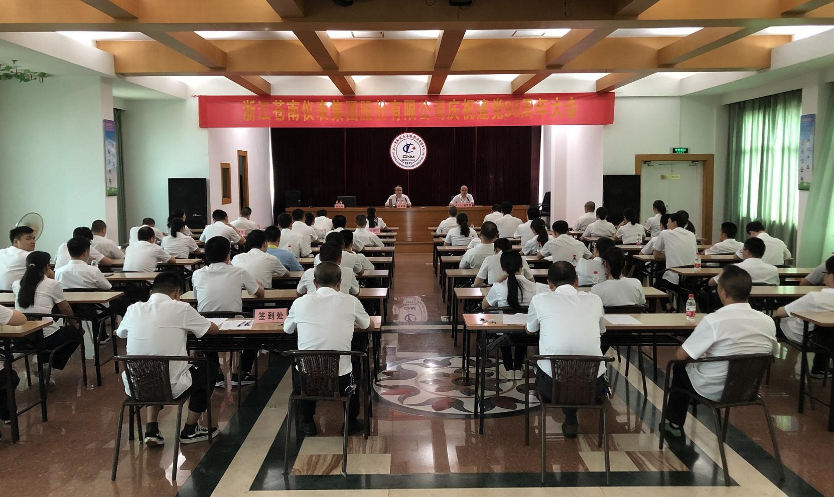 2019庆祝中国共产党成立98周年大会