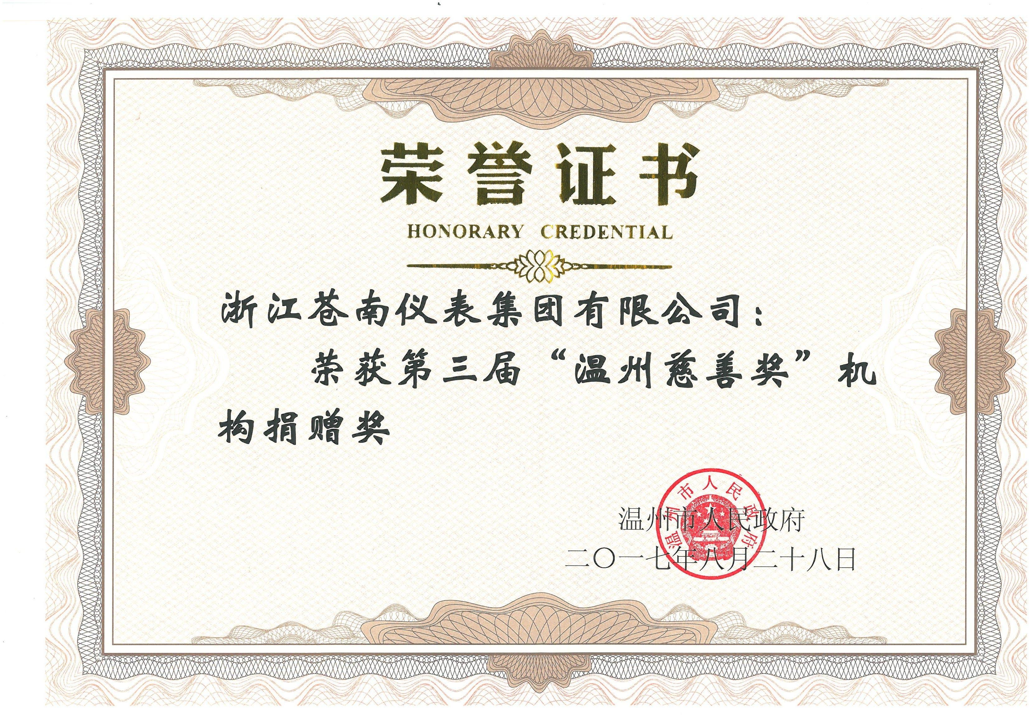 """第三届""""温州慈善奖""""机构捐赠奖"""