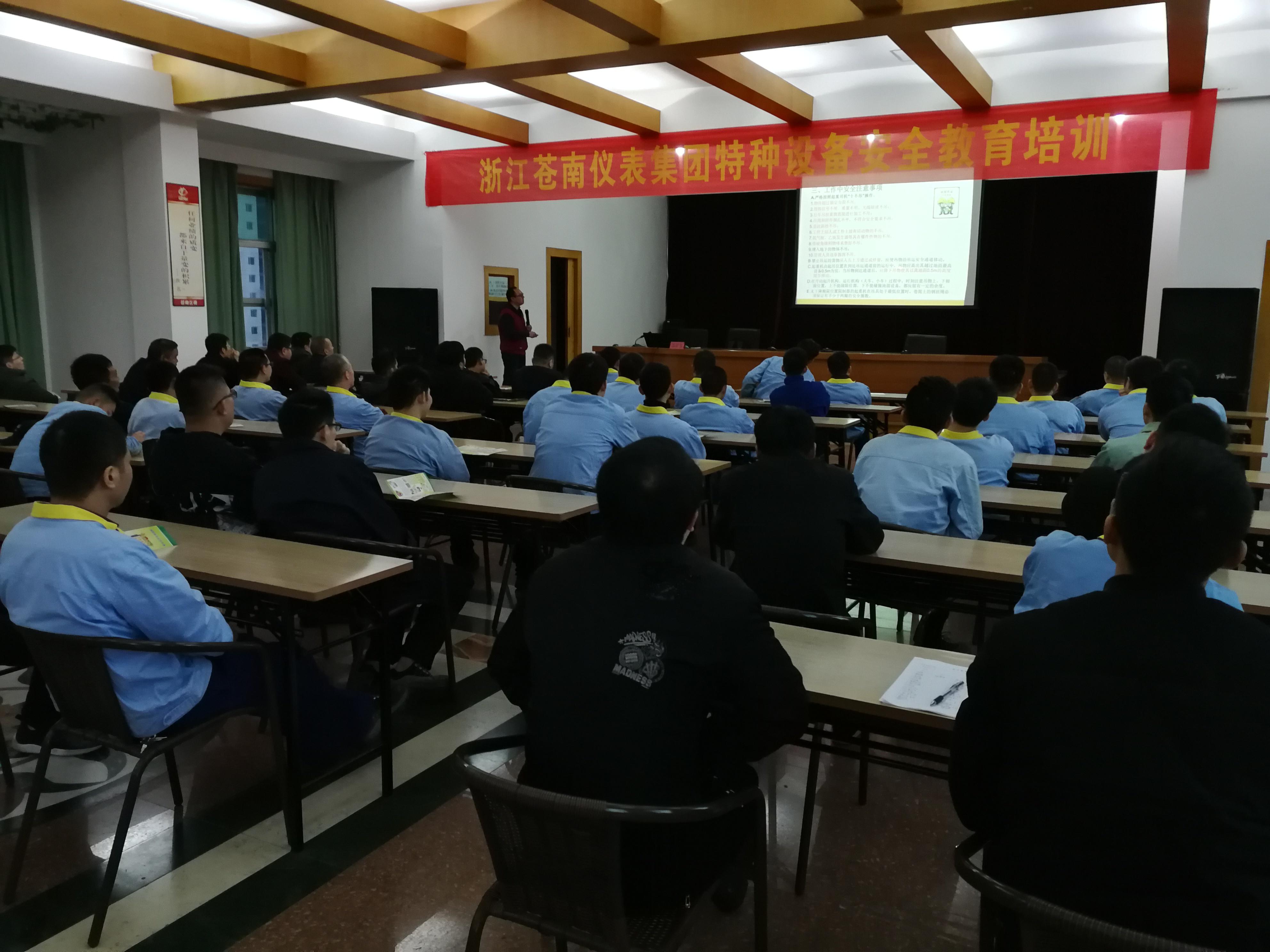 特种设备安全教育培训